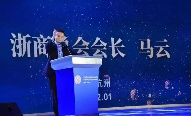 马云:中国还有三次巨大机会